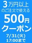 店内全品 500円OFFクーポン ~7/31(火)17:00
