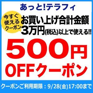 ■30,000円以上のご注文で使える500円OFFクーポン - 2018年9月■