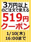 年末年始3万円以上で519円OFFクーポン 〜1/10(木)16:00