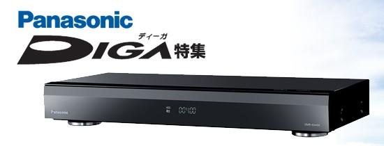 Panasonic DIGA(ディーガ)HDD搭載ブルーレイレコーダー