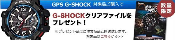 カシオ×サンテク  GPS G-SHOCK 「地球上に、死角なし。」キャンペーン