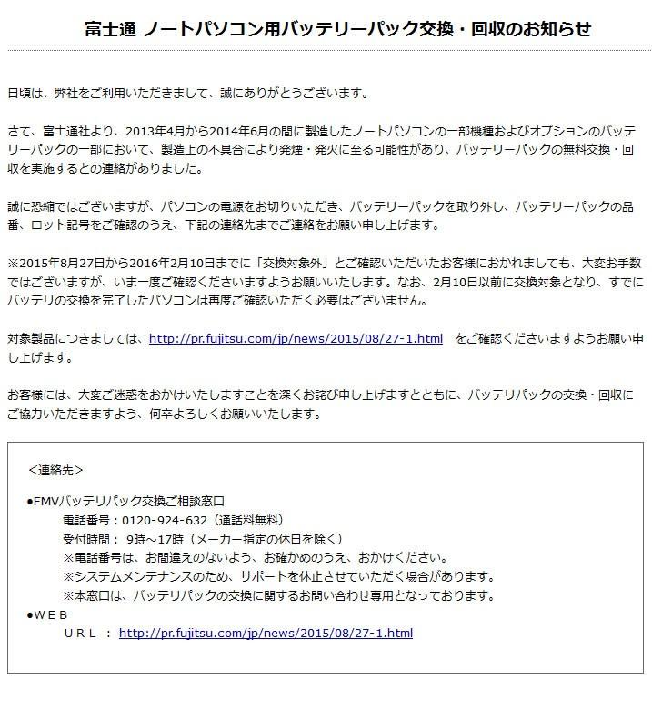 富士通 ノートパソコン用バッテリーパック交換・回収のお知らせ