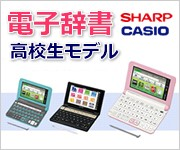 電子辞書高校生モデル