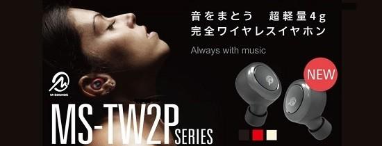 完全ワイヤレスイヤホン MS-TW2P