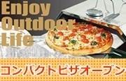 コンパクトピザオーブン
