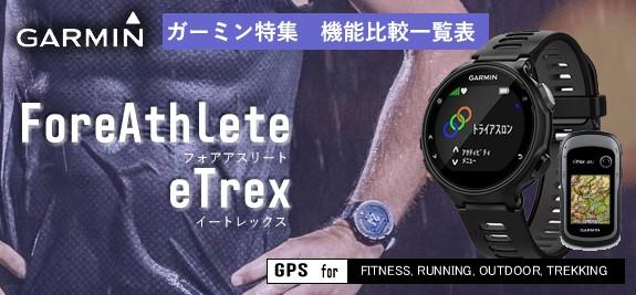GARMIN(ガーミン)特集、機能比較表(ForeAthlete(フォアアスリート)、eTrex(イートレックス) - GPS、ランニング、トライアスロン、アウトドア、トレッキング、フィットネス、ロードバイク、スイム)