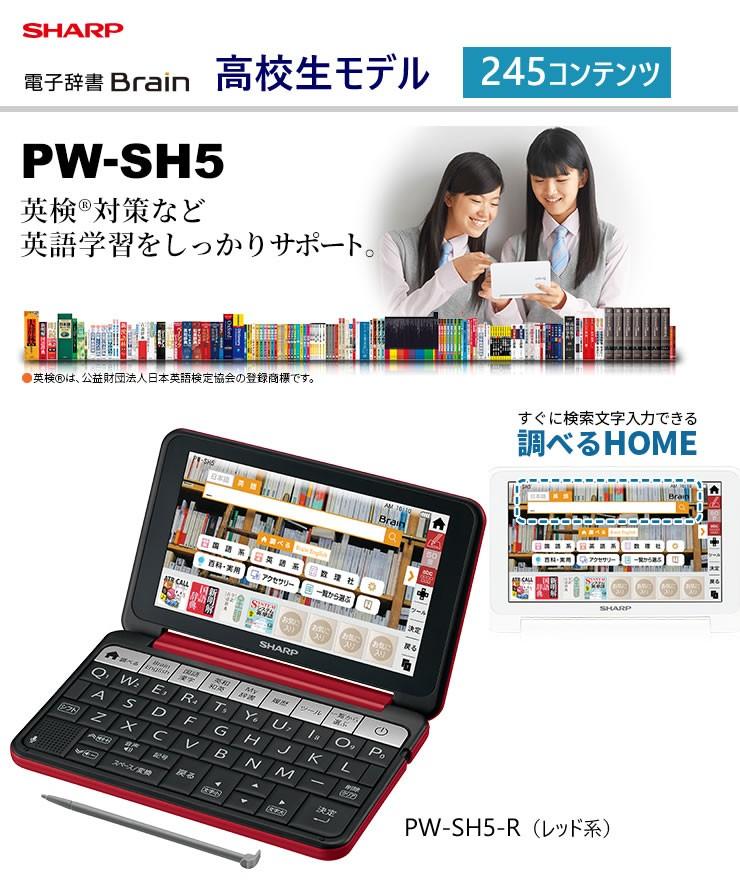 シャープ 電子辞書 Brain 高校生モデル PW-SH5-R