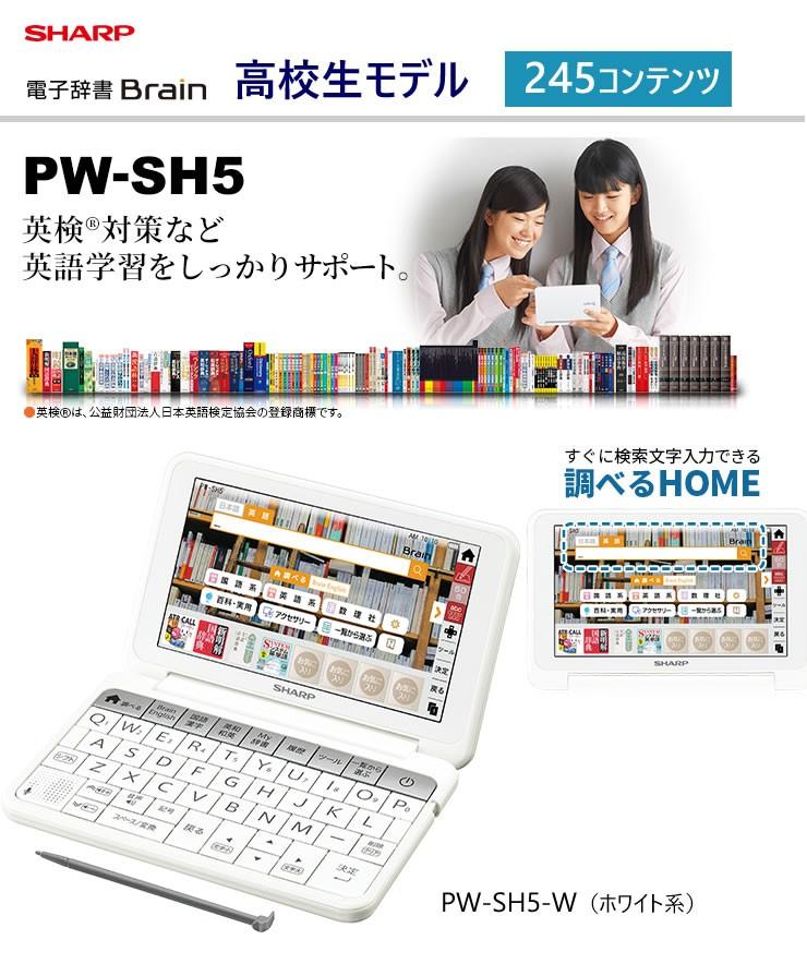 シャープ 電子辞書 Brain 高校生モデル PW-SH5-W