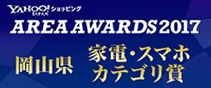 岡山県家電・スマホカテゴリ賞