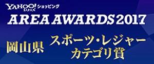 岡山県スポーツ・レジャーカテゴリ賞