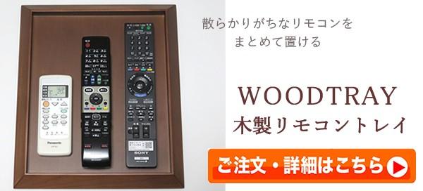 WEB企画品 WOODTRAY