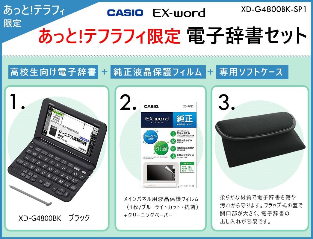 高校生向け電子辞書 EX-WORD XD-G4800