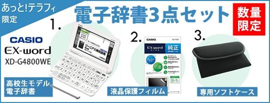 電子辞書 高校生モデル XD-G4800WH お買い得3点セット
