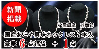 松屋銀座 外商部 国産あこや真珠ネックレス 6点福袋