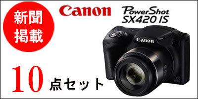 キヤノン デジタルカメラ SX420is