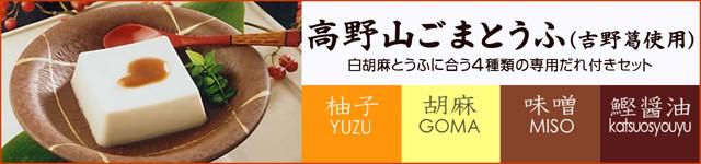 高野山 ごま豆腐子