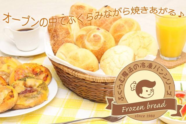 ふくらむ魔法の冷凍パン 焼くだけ簡単 メロンパン