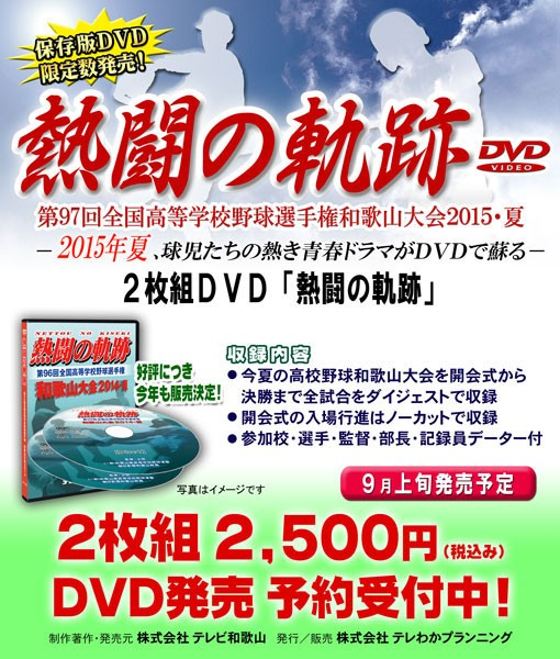保存版DVD発売!「熱闘の軌跡」:第97回全国高等学校野球選手権和歌山大会2015・夏