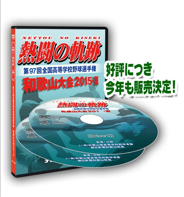 夏の高校野球和歌山大会DVD・2枚組!「熱闘の軌跡」