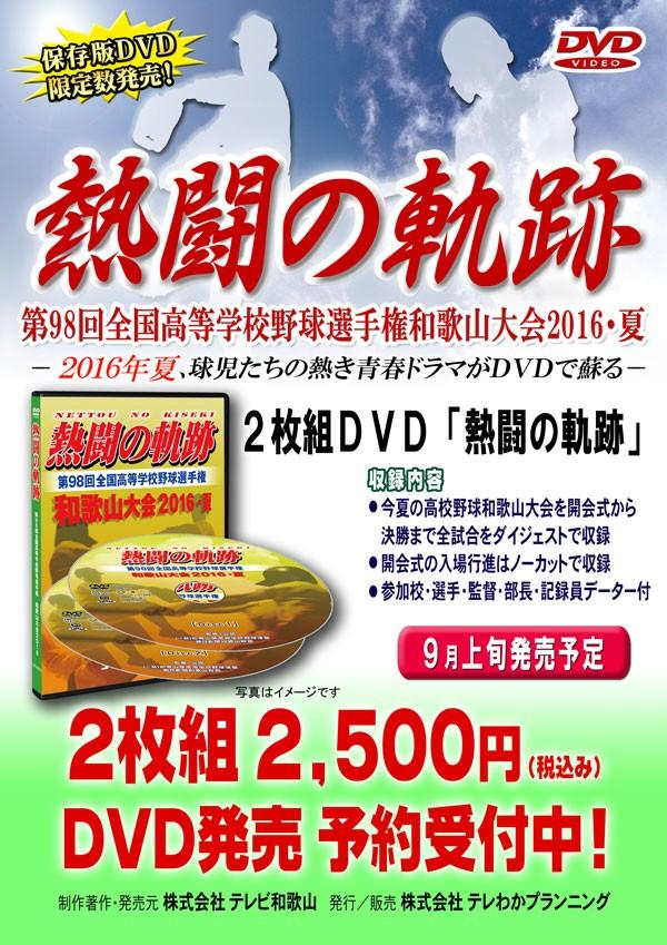 保存版DVD発売!「熱闘の軌跡」:第98回全国高等学校野球選手権和歌山大会2016・夏
