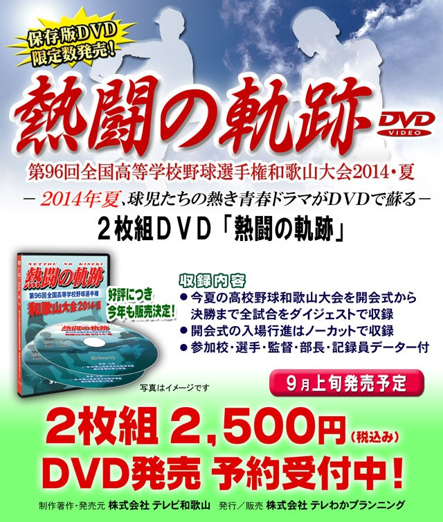 保存版DVD発売!「熱闘の軌跡」:第96回全国高等学校野球選手権和歌山大会2014・夏