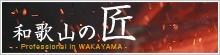 和歌山の匠