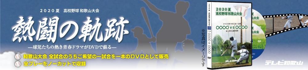 2020 夏 高校野球和歌山大会