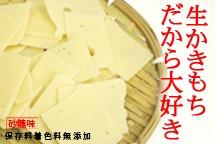 藤井商店のかきもち・みかん餅・よもぎ餅