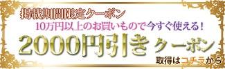2000円引き