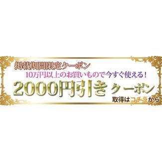 【掲載期間限定】10万円以上お買い上げで使えるクーポン