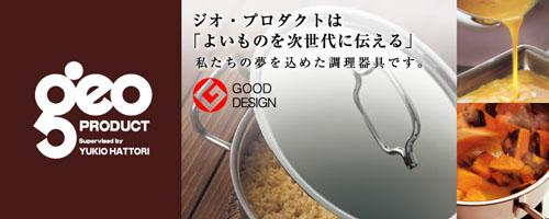 ジオ・プロダクトは私たちの夢を込めた調理器具です。