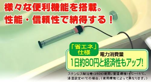 沸かし太郎には様々な便利機能が搭載されています