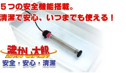 沸かし太郎は清潔で安心、いつでも使えます