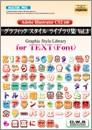 グラフィックスタイル ライブラリ集 Vol.3