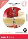 創造素材 食シリーズ(61)デザート・お菓子2(洋菓子)