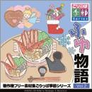 ごりっぱ季節シリーズVol.2 ふゆ物語