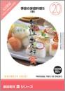 創造素材 食シリーズ(20)季節の家庭料理5(春)