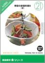 創造素材 食シリーズ(21)季節の家庭料理6(夏)