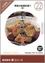 創造素材 食シリーズ(22)季節の家庭料理7(秋)
