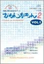 日本の家紋データ集「かもんかもん」Ver.2 Vol.1