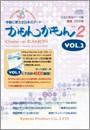 日本の家紋データ集「かもんかもん」Ver.2 Vol.2