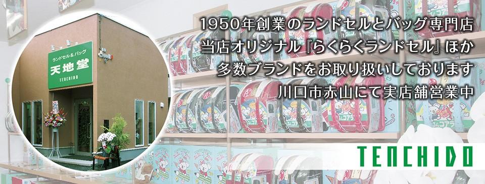 1950年創業の専門店。川口市赤山にて実店舗営業中。