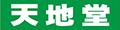 ランドセル&バッグ 天地堂 ロゴ
