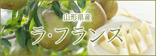 山形県産ラ・フランス 西洋梨がお買い得!