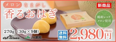 山形発 香るおはぎ (メロン) 3個入り×3パック JA鶴岡×アル・ケッチァーノ