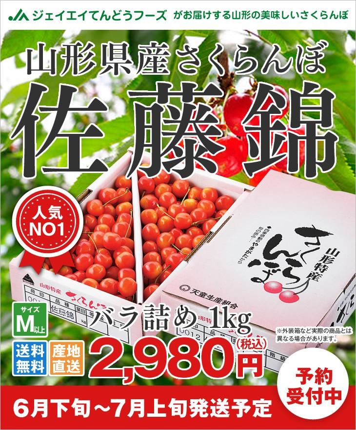 山形県産さくらんぼ佐藤錦 バラ詰め1kg