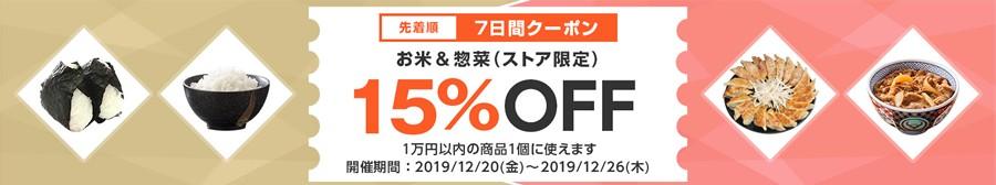 【7日間クーポン】お米&惣菜カテゴリで使える15%OFFクーポン/対象ストア限定