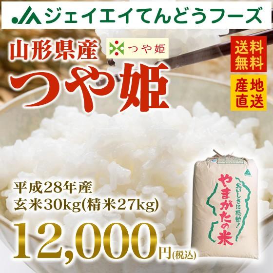 【新米予約】28年産 山形県産つや姫玄米30kg 送料無料※一部地域は別途送料追加