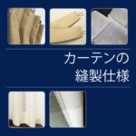 カーテンの縫製仕様について