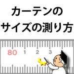 カーテンサイズの測り方